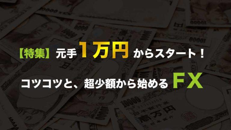 元手1万円からスタート!コツコツと、超少額から始めるFX