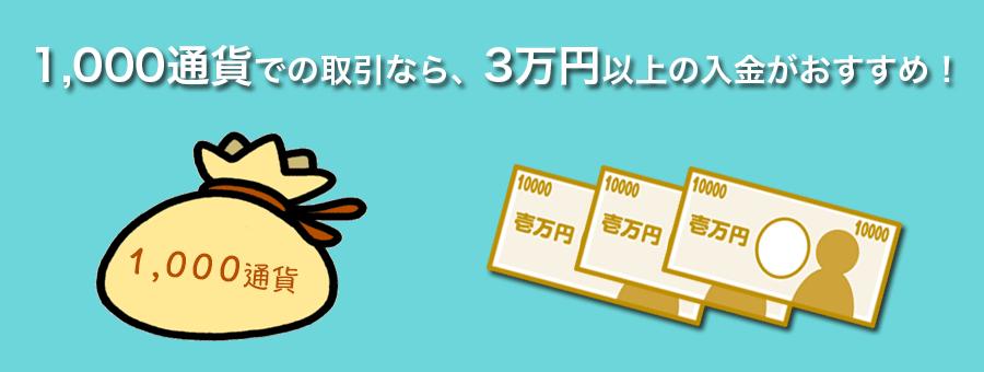 1,000通貨での取引なら、3万円以上の入金がおすすめ!