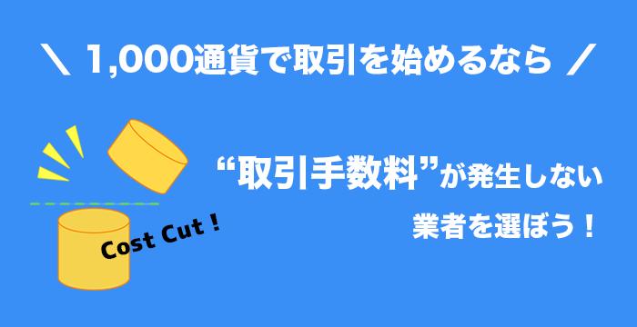1,000通貨で取引するなら、取引手数料が発生しない業者を選ぼう!