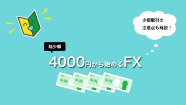 4,000円でFXできる12業者をご紹介!少額取引の方法と6つの注意点も解説!