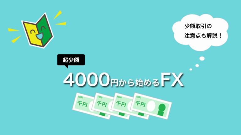 超少額、4,000円から始めるFX 少額取引の注意点も解説