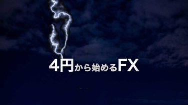 たったの4円でFX!1通貨単位のメリット・デメリットと、対応業者を徹底解説!