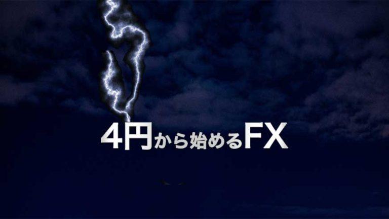 4円から始めるFX