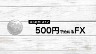100通貨なら「100円」「500円」から取引可!ワンコインで始めるFX!