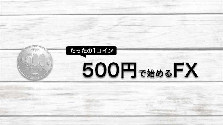 たったの1コイン 500円で始めるFX