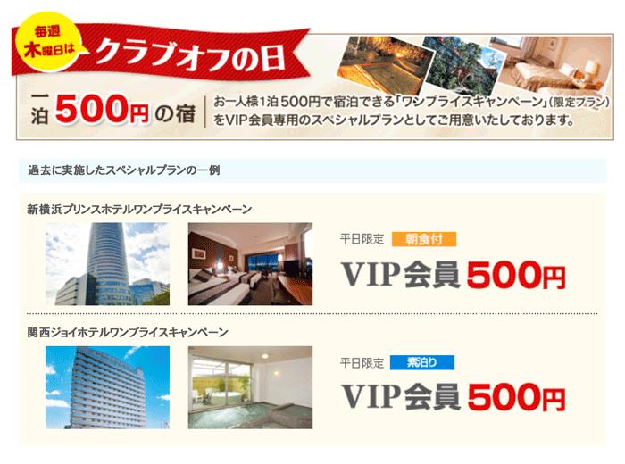 セントラル短資FXクラブオフのVIP会員なら1泊500円で宿泊可能