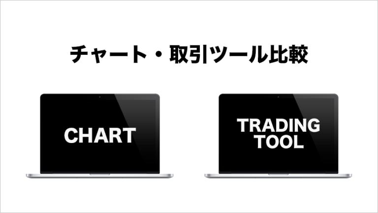 チャート・取引ツール比較