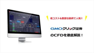 GMOクリック証券CFDを徹底解説!銘柄、スプレッド、取引ツールをご紹介!