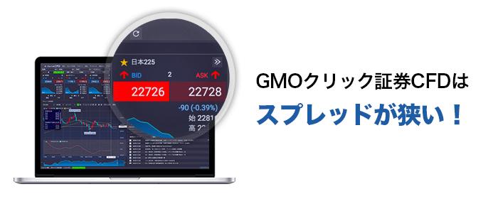 GMOクリック証券CFDはスプレッドが狭い!
