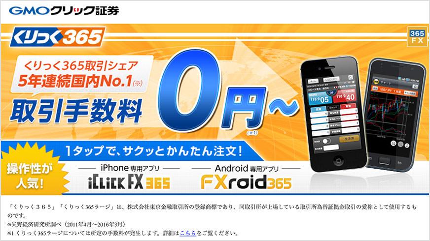 GMOクリック証券はくりっく365取引手数料0円〜