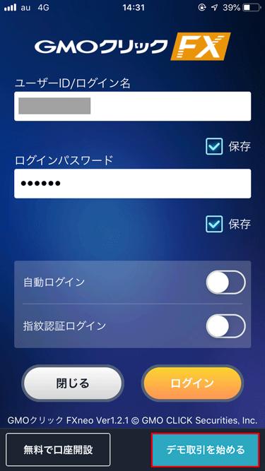 スマートフォンアプリでは「デモ取引を始める」のタップだけで始められる。