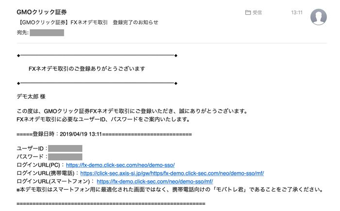 デモ取引登録完了のメールに記載されたユーザーID、パスワード。