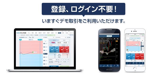 株価指数バイナリーオプションはPC、スマホでデモ取引できる。