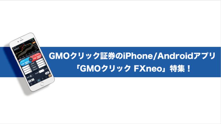 GMOクリック証券のiPhone/Androidアプリ「GMOクリック FXneo」特集!