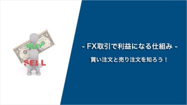 FX取引で利益になる仕組み – 買い注文と売り注文を知ろう!