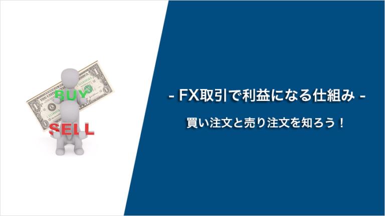 FX取引で利益になる仕組み 買い注文と売り注文を知ろう!