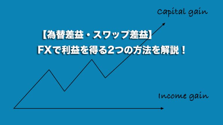 【為替差益・スワップ差益】FXで利益を得る2つの方法を解説!