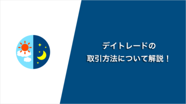FXデイトレードの取引手法(時間帯・足種・通貨ペア)について解説!
