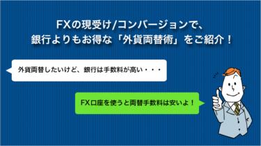 FXの現受け/コンバージョンで銀行よりもお得な「外貨両替術」をご紹介!