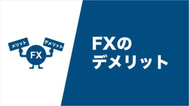 FXのデメリット