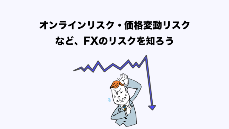 オンラインリスク・価格変動リスクなど、FXのリスクを知ろう