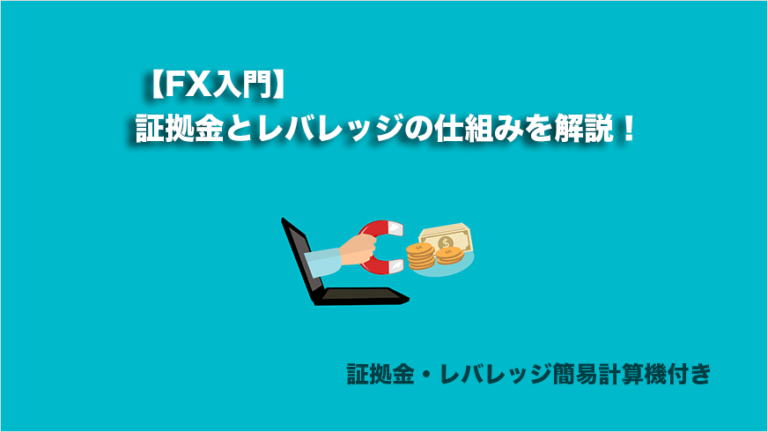 【FX入門】証拠金とレバレッジの仕組みを解説!