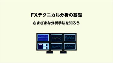 FXテクニカル分析の基礎 – さまざまな分析手法を知ろう