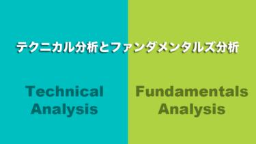 テクニカル分析もファンダメンタルズ分析も、バランス良く身につけよう!
