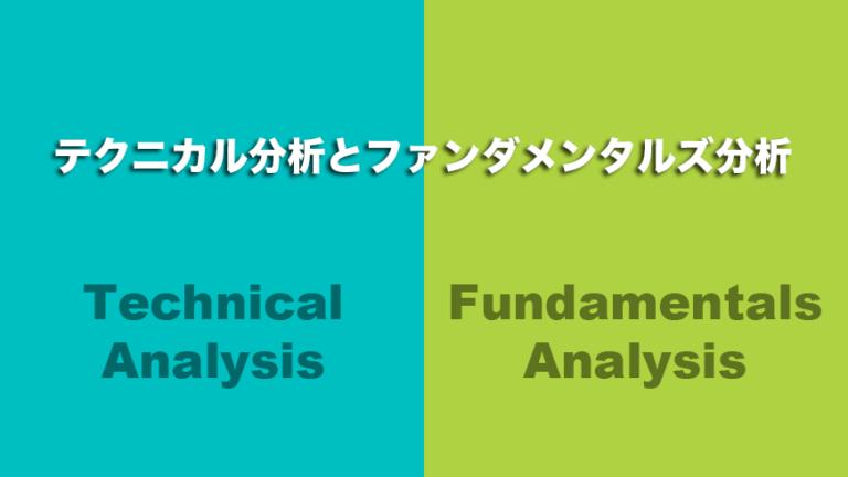 テクニカル分析とファンダメンタルズ分析