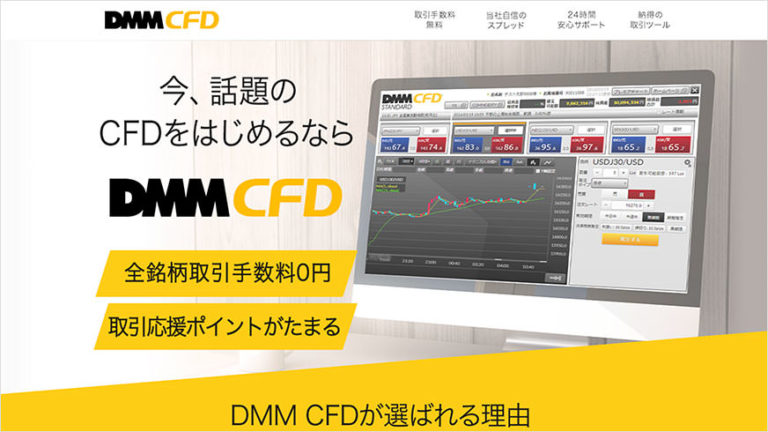 今話題のCFDをはじめるならDMMCFD