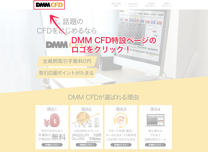 DMMCFDの特設ページ