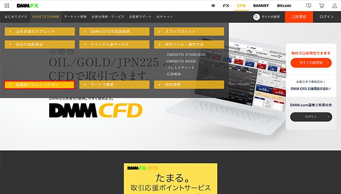 DMMCFD公式サイトで証拠金シミュレーションをクリック