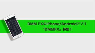 DMM FXのスマートフォンアプリ(iPhone/Android)の機能を詳しくご紹介!
