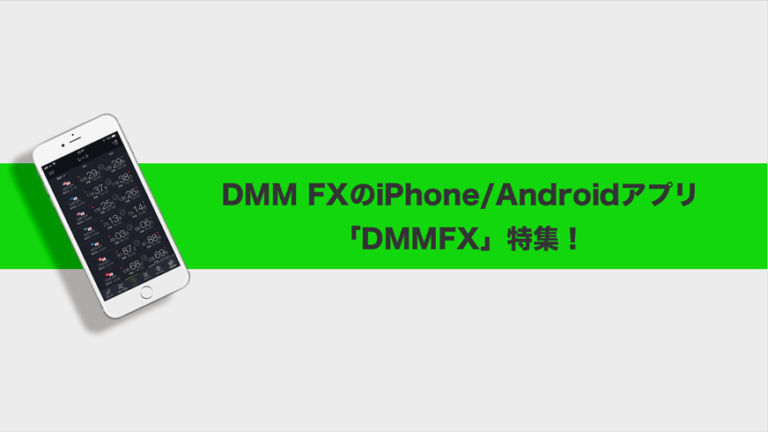 DMM FXのiPhone/Androidアプリ「DMMFX」特集!