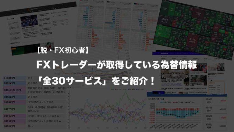 【脱・FX初心者】FXトレーダーが取得している為替情報「全30サービス」をご紹介!