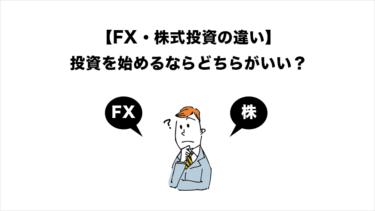 【FX・株式投資の違い】投資を始めるならどちらがいい?