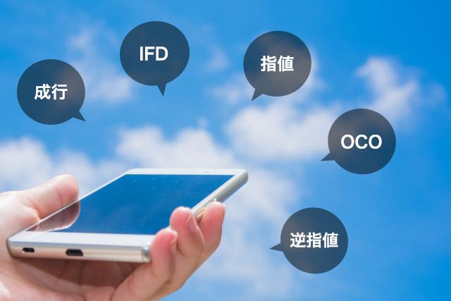 成行注文、指値注文、逆指値注文、IFD注文、OCO注文