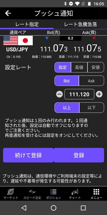 Android版「FXブロードネット Zero」のレート指定通知