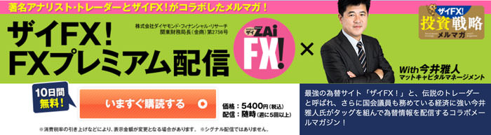 ザイFX!FXプレミアム配信 ZAiFX! with マットキャピタルマネージメント今井雅人