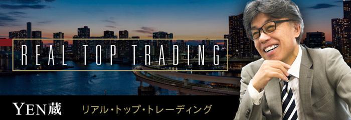 YEN蔵 リアル・トップ・トレーディング