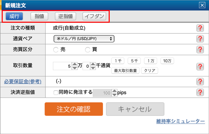 上部ボタンから注文方法の切り替えができる。