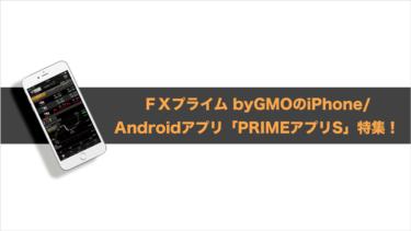 FXプライム byGMOのiPhone/Androidアプリ「PRIMEアプリS」の機能を詳しくご紹介!