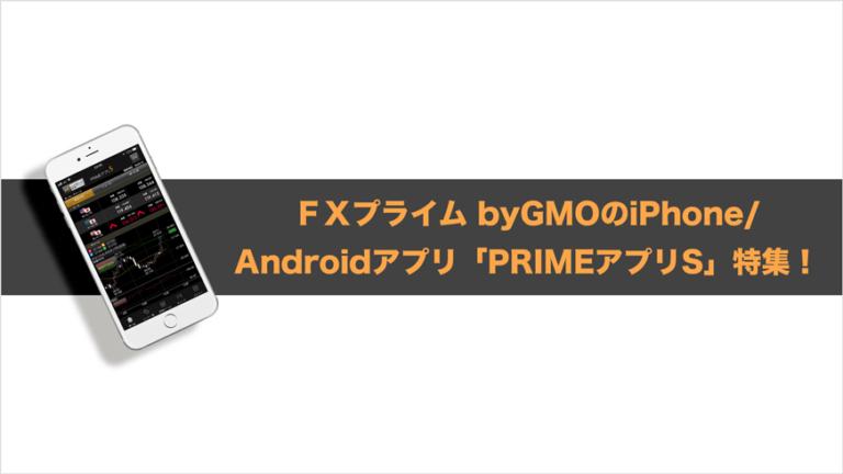FXプライム byGMOのiPhone/Androidアプリ「PRIMEアプリS」特集!