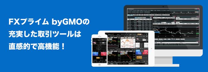 FXプライム byGMOの充実した取引ツールは直感的で高機能!