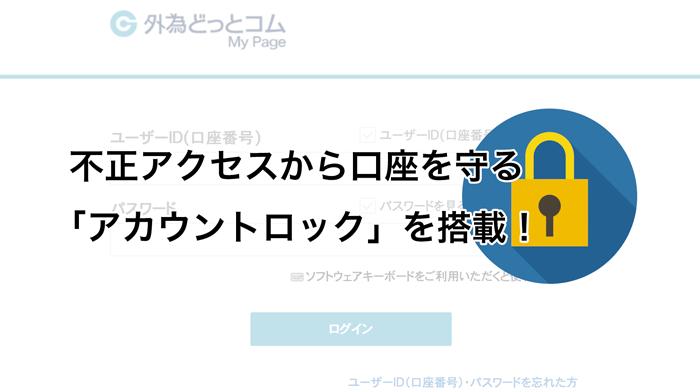 不正アクセスから口座を守る「アカウントロック」を搭載!