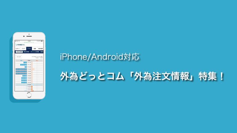 iPhone/Android対応 外為どっとコム「外為注文情報」特集!
