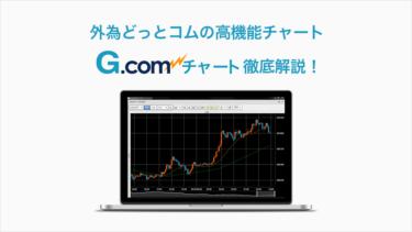 【比較チャート機能を搭載】外為どっとコムのG.comチャート特集!