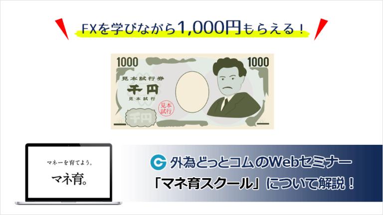 FXを学びながら1,000円もらえる!外為どっとコムの「マネ育スクール」について解説!