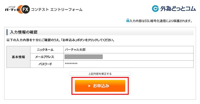 入力内容を確認し「お申込み」をクリック。