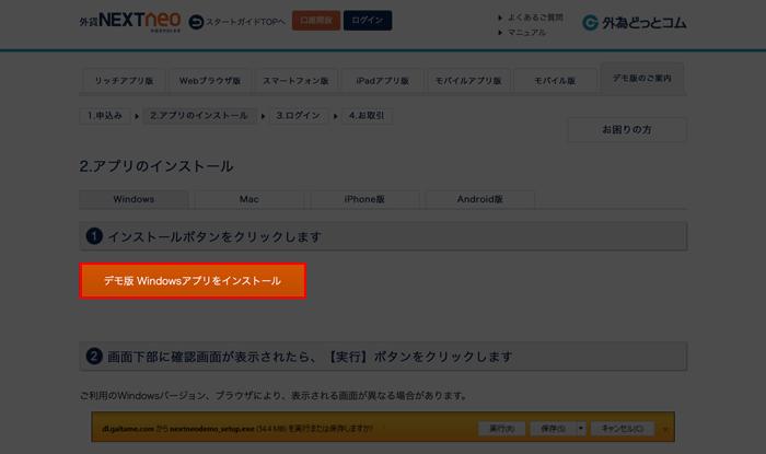 「デモ版Windowsアプリをインストール」をクリック。